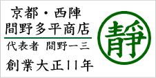 間野多平商店ウェブ名刺