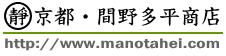 間野多平商店ロゴ