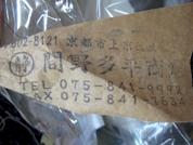 間野多平商店イメージ